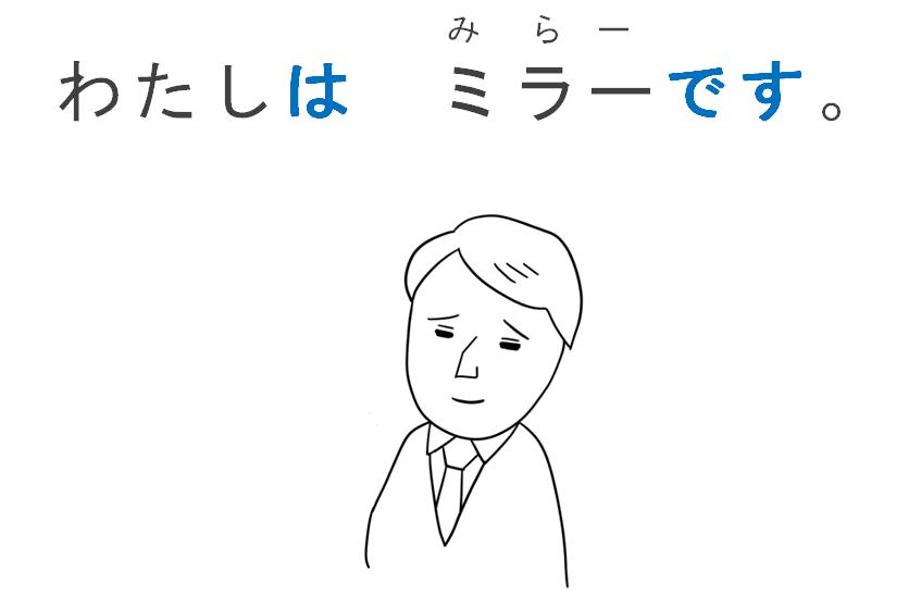 日本語の教え方みんなの日本語第1課教案イラスト初心者向け