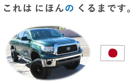 これは日本の車です。(これはトヨタの車です。)