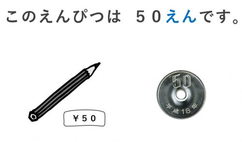 この鉛筆は50円です。