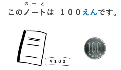 のノートは100円です。