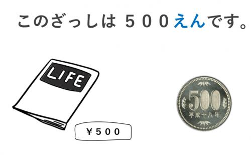 この雑誌は500円です。