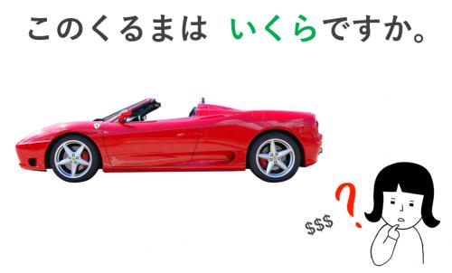 この車はいくらですか。