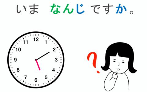 今何時ですか