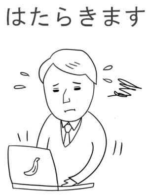 みん日第4課の教案とイラスト