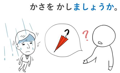 第14課の教案とイラスト(みんなの日本語)
