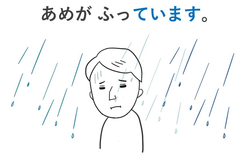 雨が 降っています