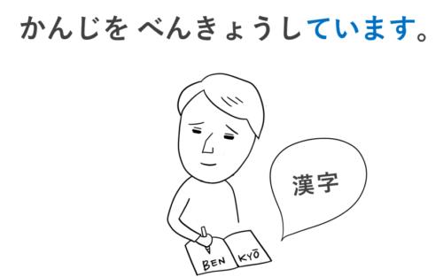 漢字を勉強しています