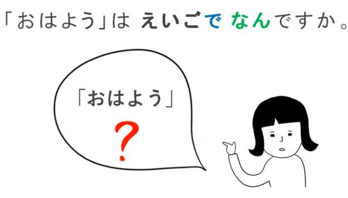 みん日第7課教案(格助詞の「で」言語)