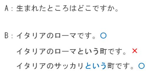 「みんなの日本語」教案