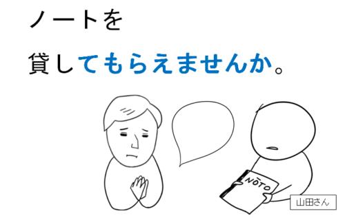 みんなの日本語・中級第1課