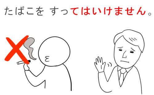 第15課みんなの日本語」教案とイラスト たばこを吸ってはいけませんAC