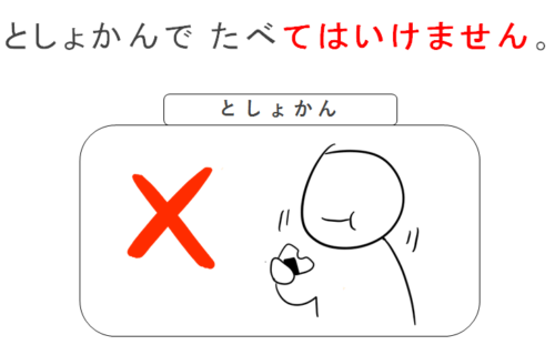 第15課みんなの日本語」教案とイラスト 食べてはいけません