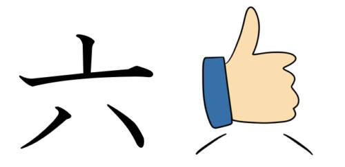 漢字 成り立ち 六