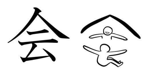 漢字 成り立ち 絵 会