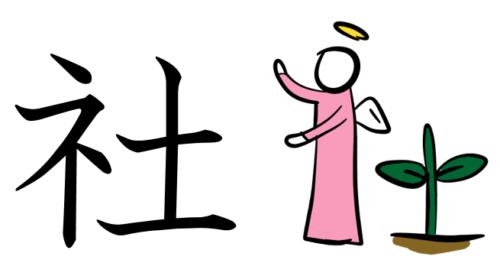 漢字 成り立ち 絵 社