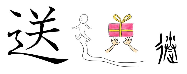 漢字の成り立ち|送切貸借旅教習勉強花【みん日-U.11】のまとめ