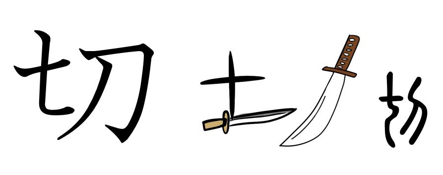 漢字の成り立ち・イラスト「切」