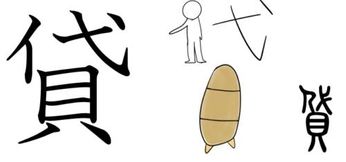 漢字の成り立ち・イラスト「送」