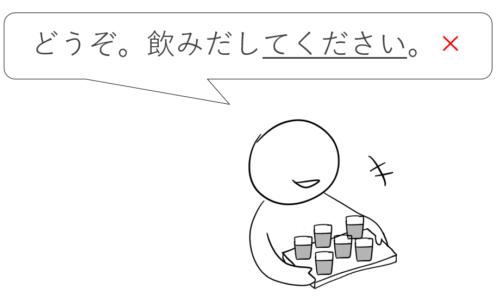飲み出してください(非文)