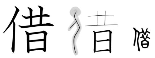 漢字の成り立ち・イラスト「借」