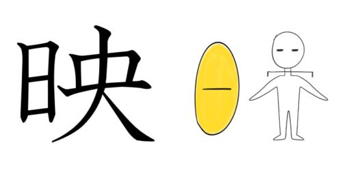 漢字の成り立ちイラスト「映」