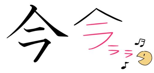 漢字(今)の成り立ちイラスト
