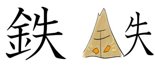 漢字の成り立ち・イラスト「鉄」