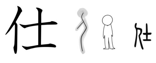 漢字の成り立ち・イラスト「仕」