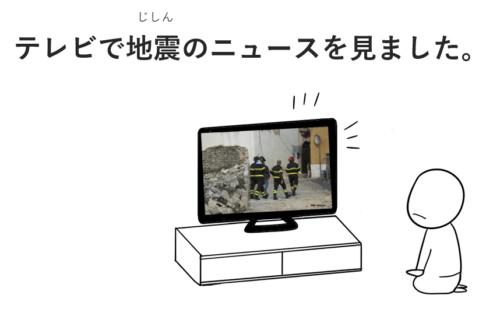 地震のニュース
