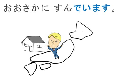 大阪に住んでいます。第15課