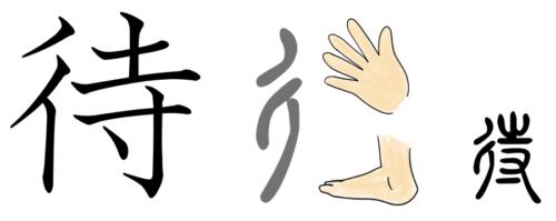 漢字の成り立ち・イラスト「待」