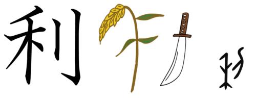 漢字の成り立ち・イラスト「利」