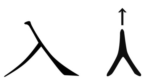 漢字の成り立ち・イラスト「入」