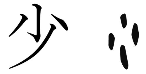 漢字の成り立ち、字源、イラスト「少」