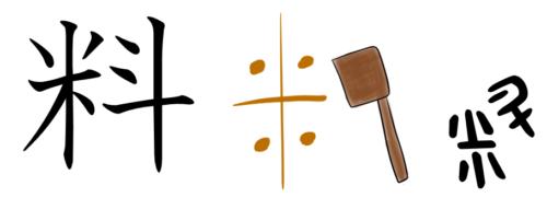 漢字の成り立ち、イラスト、絵「料」