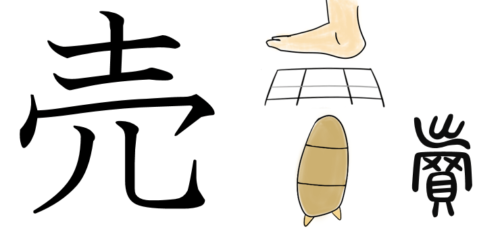 漢字の成り立ち・イラスト「売」