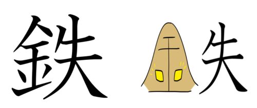 鉄 漢字 成り立ち