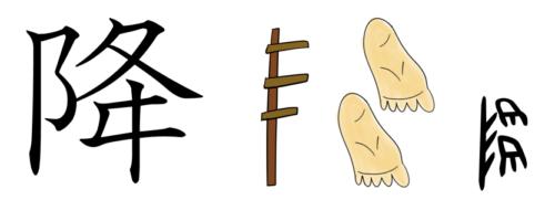 漢字の成り立ち「降」みんなの日本語