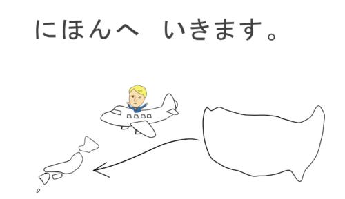 日本へ行きます ミラーさん