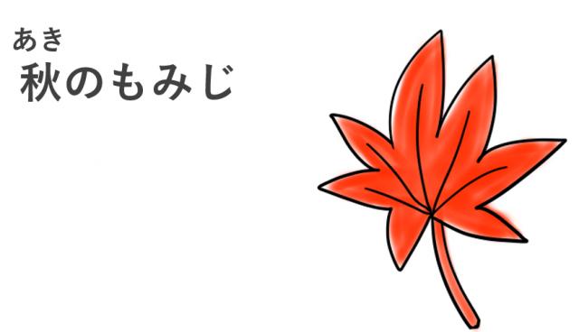 秋の紅葉 イラスト