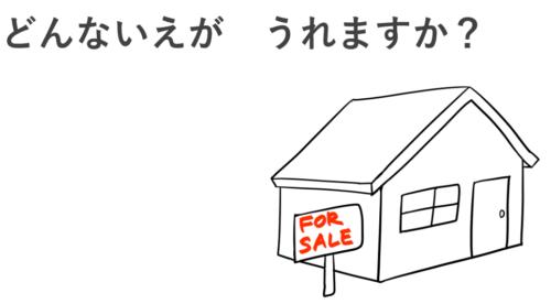 どんな家が売れますか