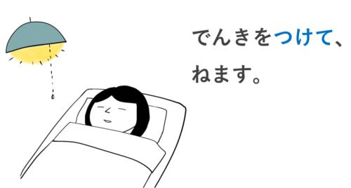 電気をつけて寝ます みん日 第34課