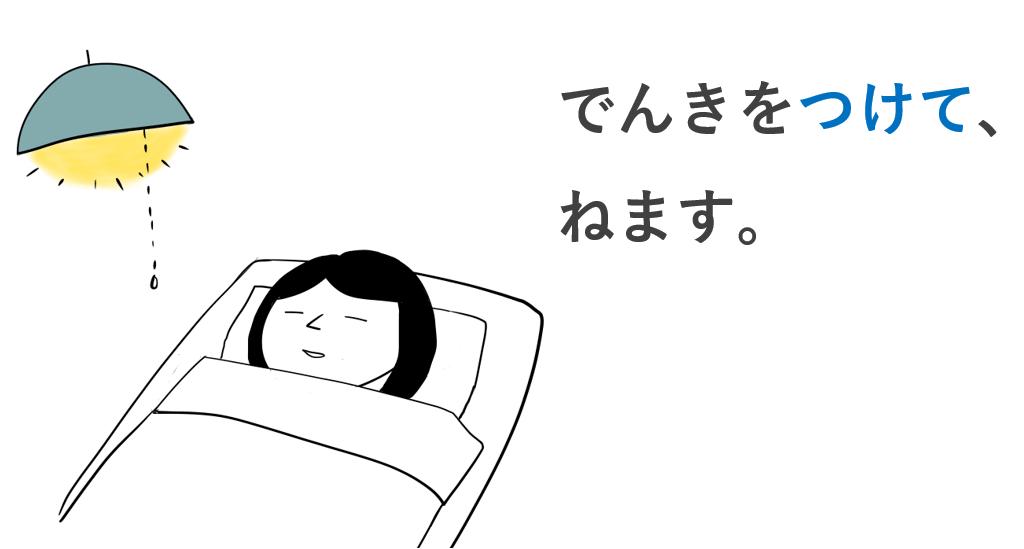 電気 つけ て 寝る