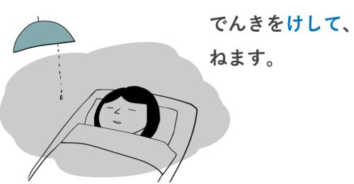 電気を消して寝ます 付帯状況