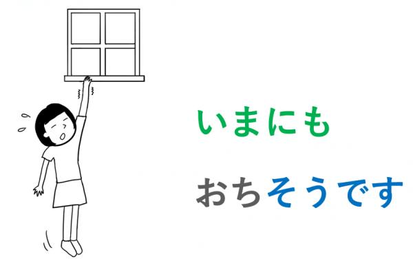 今にも落ちそうです 第43課 日本語