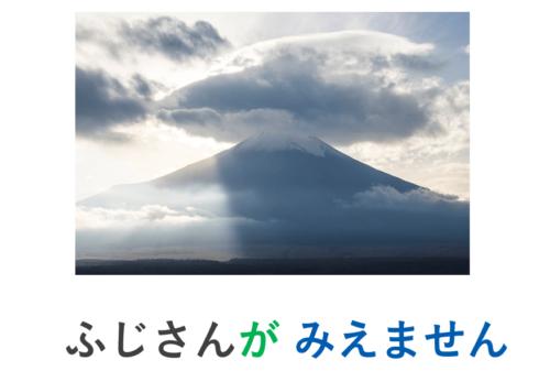 富士山が見えません