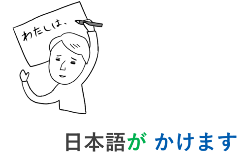 日本語が書けます 第27課 可能形