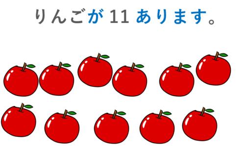 助数詞 日本語授業