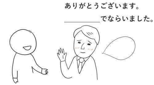 日本語 習う