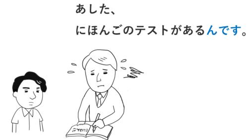 日本語の試験があるんです